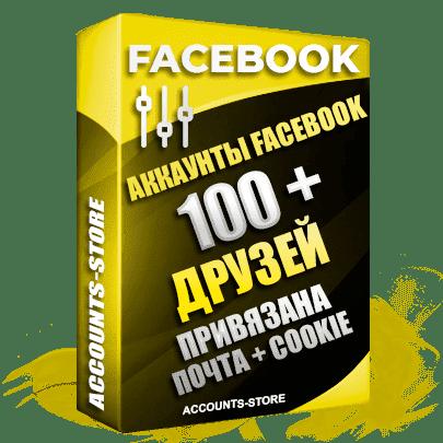 Женские аккаунты Facebook - 100 живых друзей для Рекламы, привязана Почта + Cookie (Фарм + Выдержка до 2 лет + АНТИБАН + Прогон по IP)