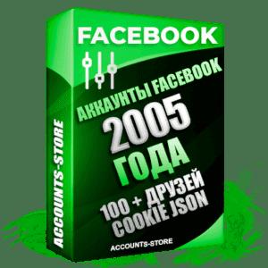 Старые аккаунты Facebook - 2005 года регистрации, 100 + живых друзей для Рекламы, Почта + Cookie (Фарм + Почта в комплекте + АНТИБАН + Прогон по IP)