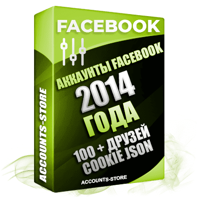 Старые аккаунты Facebook - 2014 года регистрации, 100 + живых друзей для Рекламы, Почта + Cookie (Фарм + Почта в комплекте + АНТИБАН + Прогон по IP)