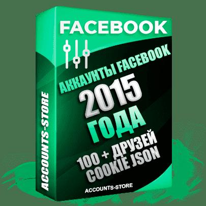Старые аккаунты Facebook - 2015 года регистрации, 100 + живых друзей для Рекламы, Почта + Cookie (Фарм + Почта в комплекте + АНТИБАН + Прогон по IP)