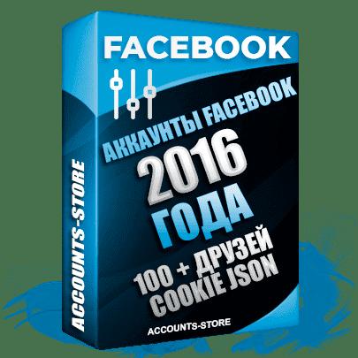 Старые аккаунты Facebook - 2016 года регистрации, 100 + живых друзей для Рекламы, Почта + Cookie (Фарм + Почта в комплекте + АНТИБАН + Прогон по IP)