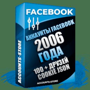 Старые аккаунты Facebook - 2006 года регистрации, 100 + живых друзей для Рекламы, Почта + Cookie (Фарм + Почта в комплекте + АНТИБАН + Прогон по IP)