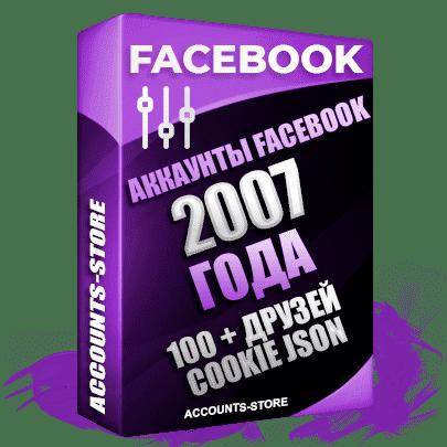 Старые аккаунты Facebook - 2007 года регистрации, 100 + живых друзей для Рекламы, Почта + Cookie (Фарм + Почта в комплекте + АНТИБАН + Прогон по IP)