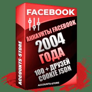 Старые аккаунты Facebook - 2004 года регистрации, 100 + живых друзей для Рекламы, Почта + Cookie (Фарм + Почта в комплекте + АНТИБАН + Прогон по IP)