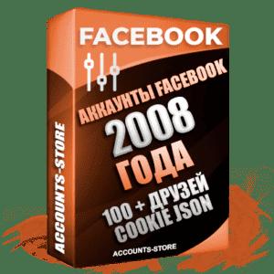 Старые аккаунты Facebook - 2008 года регистрации, 100 + живых друзей для Рекламы, Почта + Cookie (Фарм + Почта в комплекте + АНТИБАН + Прогон по IP)