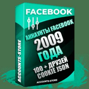 Старые аккаунты Facebook - 2009 года регистрации, 100 + живых друзей для Рекламы, Почта + Cookie (Фарм + Почта в комплекте + АНТИБАН + Прогон по IP)
