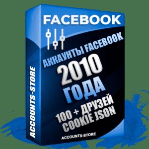 Старые аккаунты Facebook - 2010 года регистрации, 100 + живых друзей для Рекламы, Почта + Cookie (Фарм + Почта в комплекте + АНТИБАН + Прогон по IP)