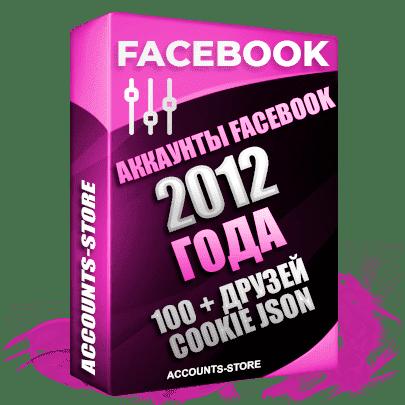 Старые аккаунты Facebook - 2012 года регистрации, 100 + живых друзей для Рекламы, Почта + Cookie (Фарм + Почта в комплекте + АНТИБАН + Прогон по IP)