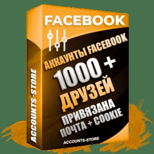 Мужские аккаунты Facebook - 1000 живых друзей для Рекламы, привязана Почта + Cookie (Фарм + Выдержка до 2 лет + АНТИБАН + Прогон по IP)