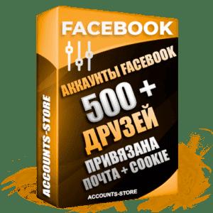 Мужские аккаунты Facebook — 500 живых друзей для Рекламы, привязана Почта + Cookie (Фарм + Выдержка до 2 лет + АНТИБАН + Прогон по IP)