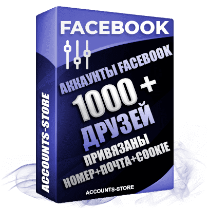 Мужские аккаунты Facebook - 1000 живых друзей для Рекламы, привязан Номер + Почта + Cookie (Фарм + Выдержка до 2 лет + АНТИБАН + Прогон по IP)