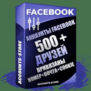 Мужские аккаунты Facebook — 500 живых друзей для Рекламы, привязан Номер + Почта + Cookie (Фарм + Выдержка до 2 лет + АНТИБАН + Прогон по IP)