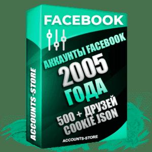 Старые аккаунты Facebook - 2005 года регистрации, 500 + живых друзей для Рекламы, Почта + Cookie (Фарм + Почта в комплекте + АНТИБАН + Прогон по IP)