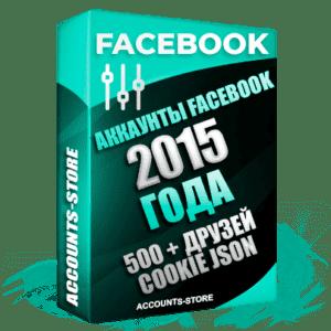 Старые аккаунты Facebook - 2015 года регистрации, 500 + живых друзей для Рекламы, Почта + Cookie (Фарм + Почта в комплекте + АНТИБАН + Прогон по IP)