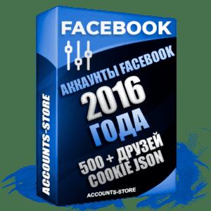 Старые аккаунты Facebook - 2016 года регистрации, 500 + живых друзей для Рекламы, Почта + Cookie (Фарм + Почта в комплекте + АНТИБАН + Прогон по IP)
