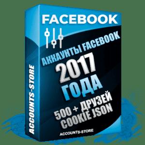 Старые аккаунты Facebook - 2017 года регистрации, 500 + живых друзей для Рекламы, Почта + Cookie (Фарм + Почта в комплекте + АНТИБАН + Прогон по IP)