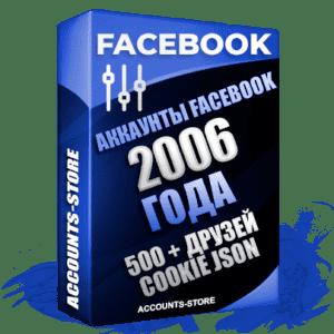 Старые аккаунты Facebook - 2006 года регистрации, 500 + живых друзей для Рекламы, Почта + Cookie (Фарм + Почта в комплекте + АНТИБАН + Прогон по IP)