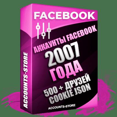 Старые аккаунты Facebook - 2007 года регистрации, 500 + живых друзей для Рекламы, Почта + Cookie (Фарм + Почта в комплекте + АНТИБАН + Прогон по IP)