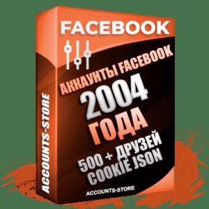 Старые аккаунты Facebook - 2004 года регистрации, 500 + живых друзей для Рекламы, Почта + Cookie (Фарм + Почта в комплекте + АНТИБАН + Прогон по IP)