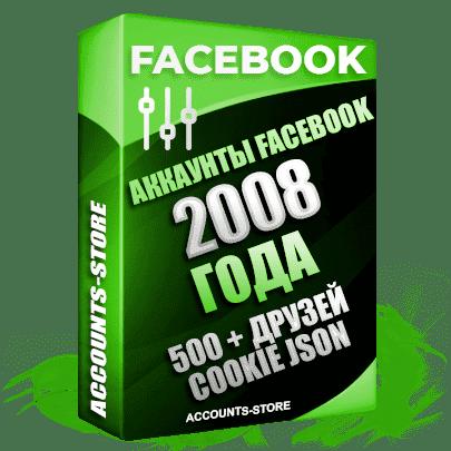 Старые аккаунты Facebook - 2008 года регистрации, 500 + живых друзей для Рекламы, Почта + Cookie (Фарм + Почта в комплекте + АНТИБАН + Прогон по IP)