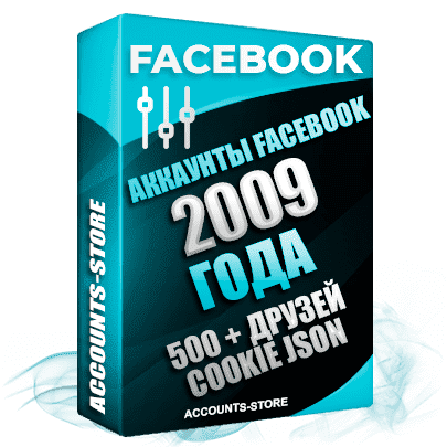 Старые аккаунты Facebook - 2009 года регистрации, 500 + живых друзей для Рекламы, Почта + Cookie (Фарм + Почта в комплекте + АНТИБАН + Прогон по IP)