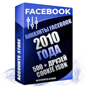 Старые аккаунты Facebook - 2010 года регистрации, 500 + живых друзей для Рекламы, Почта + Cookie (Фарм + Почта в комплекте + АНТИБАН + Прогон по IP)