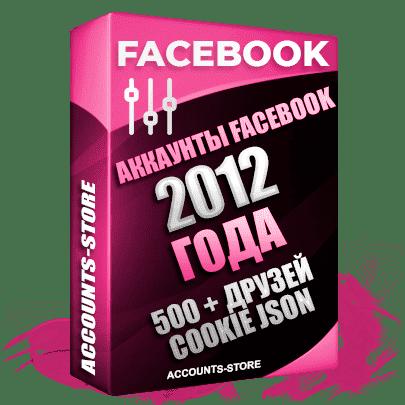 Старые аккаунты Facebook - 2012 года регистрации, 500 + живых друзей для Рекламы, Почта + Cookie (Фарм + Почта в комплекте + АНТИБАН + Прогон по IP)