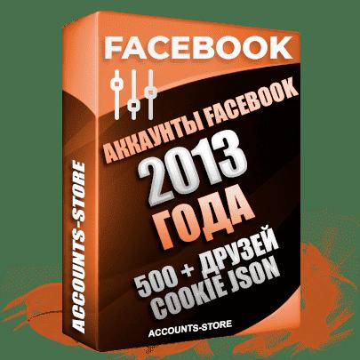 Старые аккаунты Facebook - 2013 года регистрации, 500 + живых друзей для Рекламы, Почта + Cookie (Фарм + Почта в комплекте + АНТИБАН + Прогон по IP)