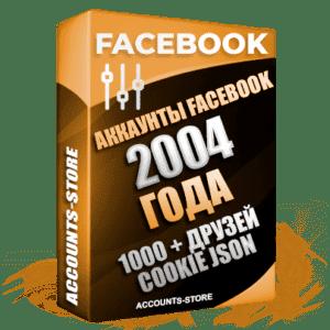 Старые аккаунты Facebook - 2004 года регистрации, 1000 + живых друзей для Рекламы, Почта + Cookie (Фарм + Почта в комплекте + АНТИБАН + Прогон по IP)