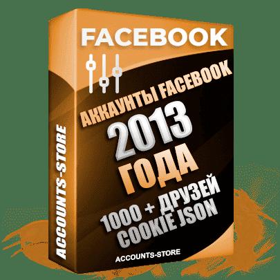 Старые аккаунты Facebook - 2013 года регистрации, 1000 + живых друзей для Рекламы, Почта + Cookie (Фарм + Почта в комплекте + АНТИБАН + Прогон по IP)