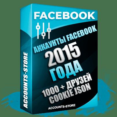 Старые аккаунты Facebook - 2015 года регистрации, 1000 + живых друзей для Рекламы, Почта + Cookie (Фарм + Почта в комплекте + АНТИБАН + Прогон по IP)