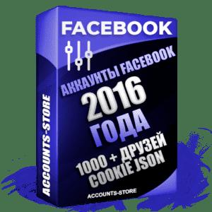 Старые аккаунты Facebook - 2016 года регистрации, 1000 + живых друзей для Рекламы, Почта + Cookie (Фарм + Почта в комплекте + АНТИБАН + Прогон по IP)