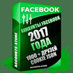 Старые аккаунты Facebook - 2017 года регистрации, 1000 + живых друзей для Рекламы, Почта + Cookie (Фарм + Почта в комплекте + АНТИБАН + Прогон по IP)