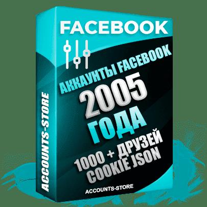 Старые аккаунты Facebook - 2005 года регистрации, 1000 + живых друзей для Рекламы, Почта + Cookie (Фарм + Почта в комплекте + АНТИБАН + Прогон по IP)