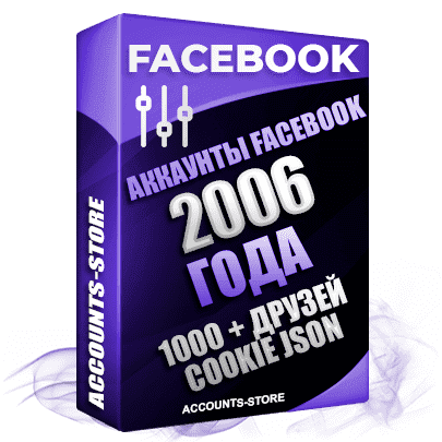 Старые аккаунты Facebook - 2006 года регистрации, 1000 + живых друзей для Рекламы, Почта + Cookie (Фарм + Почта в комплекте + АНТИБАН + Прогон по IP)
