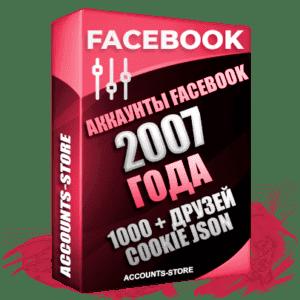 Старые аккаунты Facebook - 2007 года регистрации, 1000 + живых друзей для Рекламы, Почта + Cookie (Фарм + Почта в комплекте + АНТИБАН + Прогон по IP)