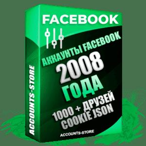 Старые аккаунты Facebook - 2008 года года регистрации, 1000 + живых друзей для Рекламы, Почта + Cookie (Фарм + Почта в комплекте + АНТИБАН + Прогон по IP)
