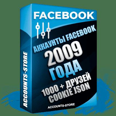 Старые аккаунты Facebook - 2009 года регистрации, 1000 + живых друзей для Рекламы, Почта + Cookie (Фарм + Почта в комплекте + АНТИБАН + Прогон по IP)