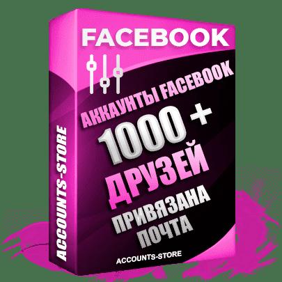 Женские аккаунты Facebook - 1000 живых друзей для Рекламы, привязана почта, поставляется в комплекте (Фарм + Выдержка до 2 лет + АНТИБАН + Прогон по IP)