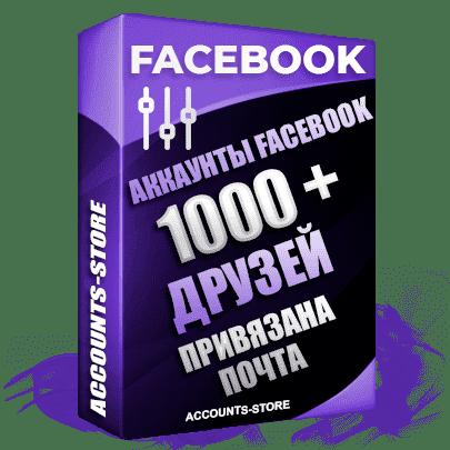 Мужские аккаунты Facebook - 1000 живых друзей для Рекламы, привязана почта, поставляется в комплекте (Фарм + Выдержка до 2 лет + АНТИБАН + Прогон по IP)