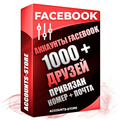 Женские аккаунты Facebook - 1000 живых друзей для Рекламы, привязан номер + почта (Фарм + Выдержка до 2 лет + АНТИБАН + Прогон по IP)