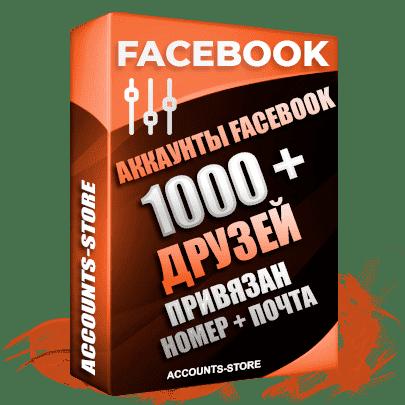 Мужские аккаунты Facebook - 1000 живых друзей для Рекламы, привязан номер + почта (Фарм + Выдержка до 2 лет + АНТИБАН + Прогон по IP)