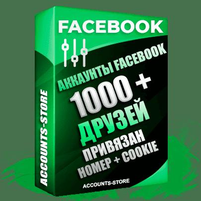Женские аккаунты Facebook - 1000 живых друзей для Рекламы, привязан Номер + Cookie (Фарм + Выдержка до 2 лет + АНТИБАН + Прогон по IP)