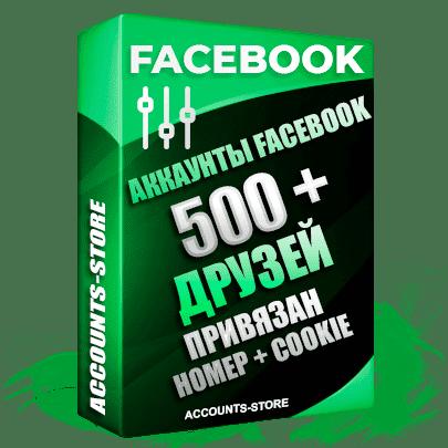 Женские аккаунты Facebook — 500 живых друзей для Рекламы, привязан Номер + Cookie (Фарм + Выдержка до 2 лет + АНТИБАН + Прогон по IP)