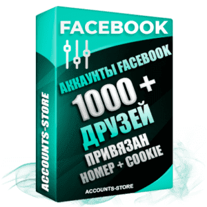 Мужские аккаунты Facebook - 1000 живых друзей для Рекламы, привязан Номер + Cookie (Фарм + Выдержка до 2 лет + АНТИБАН + Прогон по IP)