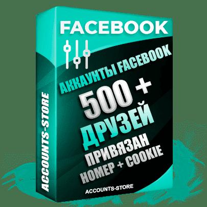 Мужские аккаунты Facebook — 500 живых друзей для Рекламы, привязан Номер + Cookie (Фарм + Выдержка до 2 лет + АНТИБАН + Прогон по IP)