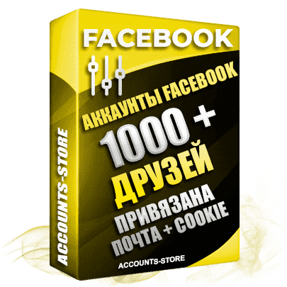 Женские аккаунты Facebook - 1000 живых друзей для Рекламы, привязана Почта + Cookie (Фарм + Выдержка до 2 лет + АНТИБАН + Прогон по IP)