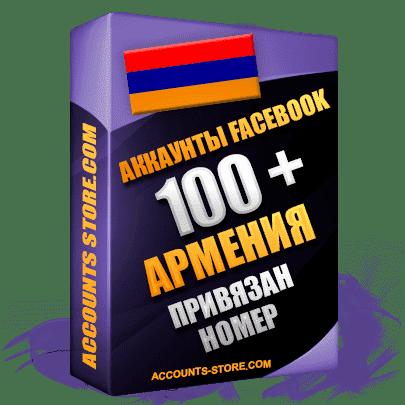 Армянские аккаунты Facebook - 100 живых друзей (Выдержка до 2 лет + АНТИБАН + Фарм)