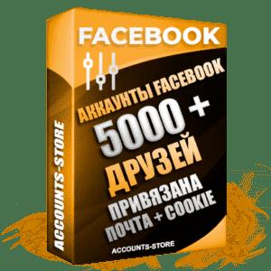 Мужские аккаунты Facebook — 5000 живых друзей для Рекламы, привязана Почта + Cookie (Фарм + Выдержка до 2 лет + АНТИБАН + Прогон по IP)