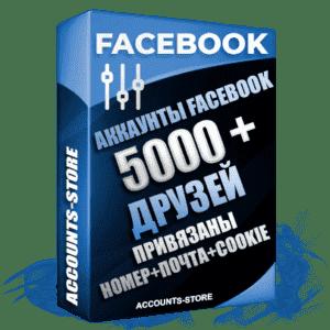 Женские аккаунты Facebook — 5000 живых друзей для Рекламы, привязан Номер + Почта + Cookie (Фарм + Выдержка до 2 лет + АНТИБАН + Прогон по IP)